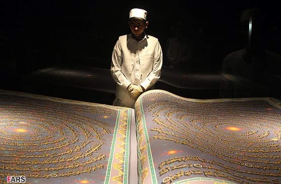 ویژگیهای بزرگترین قرآن دستنویس جهان + عکس