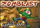 بازی جذاب Zomblast