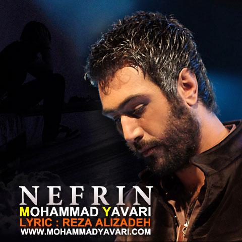 دانلود آهنگ احساسی و زیبای محمد یاوری به نام نفرین