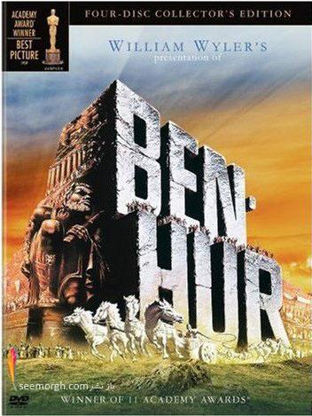 معروف ترین فیلم های تاریخ اسکار,بن هور