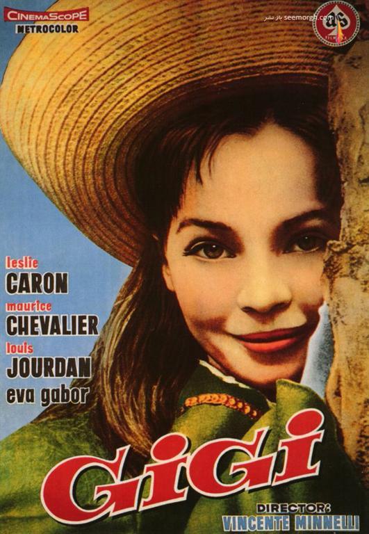 معروف ترین فیلم های تاریخ اسکار,گیگی
