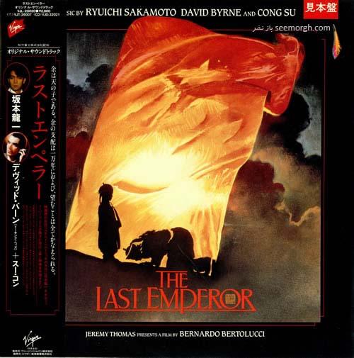 معروف ترین فیلم های تاریخ اسکار,آخرین امپراطوری