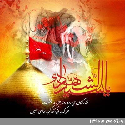 دانلود مراسم شب هشتم محرم ۹۰ با مداحی حاج محمود کریمی